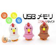 【USBメモリシリーズ】おもしろUSBメモリ8GB! 切なげな表情がかわいい!ニワトリのUSBメモリ!