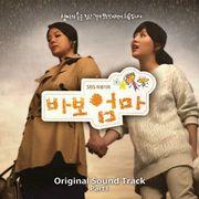 韓国音楽 キム・ジョンフン出演のドラマ「馬鹿ママ」O.S.T Part 1