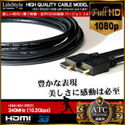 HDMIケーブル HDMI1.4規格 3D対応 High Speed with Ethernet ATCテスト認証済