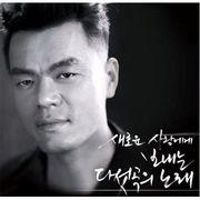 韓国音楽 パク・ジンヨン - Spring 新しい恋に送る5つの歌[Mini Album]