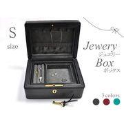 指輪やネックレスなどの収納に。 ジュエリーボックスSサイズ  3色