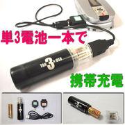 【携帯充電】乾電池で手軽に携帯充電!!単三電池チャージャーセット