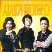 韓国音楽 リュ・スンボム主演の映画「死体が帰って来た」O.S.T