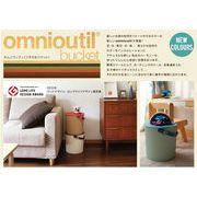 """フタ付バケット!""""omnioutil bucket オムニウッティLLサイズ(20L)"""""""