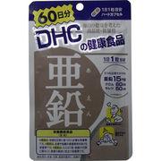 [2月25日まで特価]DHC 亜鉛 60粒 60日分