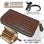 J.HARRISON クロコ型押し ファスナー付ラウンド財布 JWT-010BR(ブラウン)