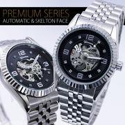 【ユニセックス仕様】フルスケルトン自動巻き腕時計【保証書付き】