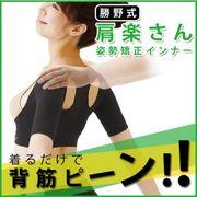 勝野式 肩楽さんブラック/M~L