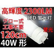 LED蛍光灯 直管 40W型 120cm 昼白色 2300LM グロー式工事不要 [TUBE-120A]