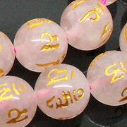 天然石 パワーストーン 卸売/ ローズクォーツ・紅水晶 丸玉 8ミリ、10ミリ 六字真言彫刻入り