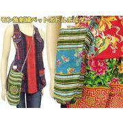 【25%OFF!!】モン族のカラフルな布を使った可愛いペットボトルホルダー♪モン族刺繍ペットボトルホルダー