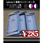 バンパー型iPhone5ケース・ツートンカラー3種類