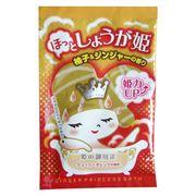 入浴剤 ほっとしょうが姫 柚子&ジンジャーの香り/日本製