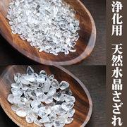 天然石 浄化研磨水晶さざれA 穴なしサザレ【FOREST 天然石 パワーストーン】
