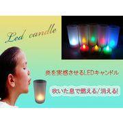 光るキャンドル【LEDライトキャンドル】ロウソク