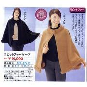 羽織ってみてわかる高級感!温か柔らか優雅なラビットファーケープマント