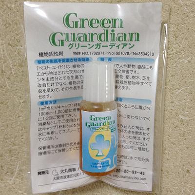 グリーンガーディアン ミニ(10ml)