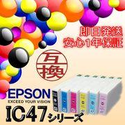 ★期間限定!!プライスダウン!!★EPSON(エプソン) 互換インクカートリッジ IC47 BK C M Y LC LM
