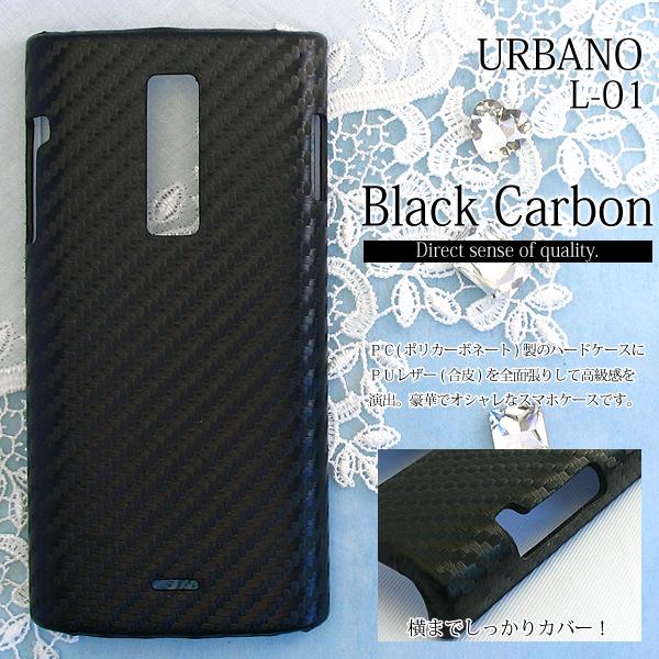 【L01/PUレザー】au URBANO L01(アルバーノ) PUレザーカーボン全面張りケース