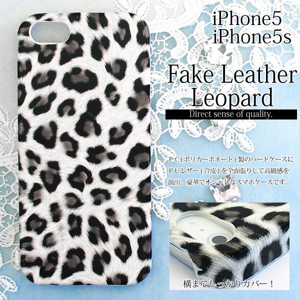 【i5/PUレザー】ドコモauソフトバンク iPhone5s/iPhone5 I5(アイフォン5)PUレザーヒョウ柄全面張りケース