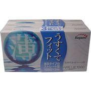 VALUE(バリュー)1000 × 3個パック お買い得コンドーム
