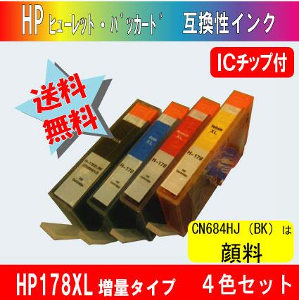 HP178XL 増量タイプ (ヒューレット・パッカード) 4色セット ICチップ付 残量表示可能 BK顔料