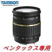 タムロン 大口径標準ズームレンズ ペンタックスKマウント系 SP AF 17-50mm F/2.8 XR Di II LD Asphe