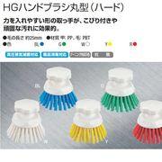 HGハンドブラシ丸型(ハード)