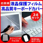 【クリア光沢・液晶保護フィルムとキーボードカバー】X750JA X750JA-TY007HSで使える