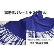新高級感ある厚手ハイグレードパシュミナストール 藍色
