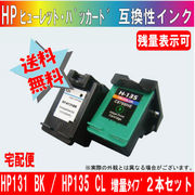 HP131BK(ヒューレット・パッカード)増量とHP135CLカラー増量の2本セット【どちらも残量表示可能】