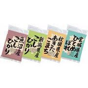 【代引不可】 真空パック四銘柄米詰合せ 米