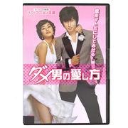 ソン・イェジン主演☆韓流映画「ダメ男の愛し方」中古DVD