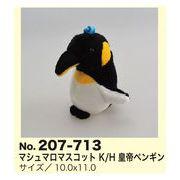 マシュマロマスコット K/H 皇帝ペンギン