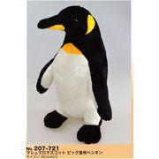 マシュマロマスコット ビッグ皇帝ペンギン