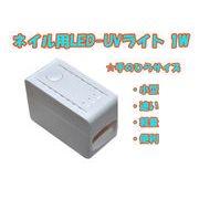 コンパクトサイズのネイル用LED-UVライト 1W