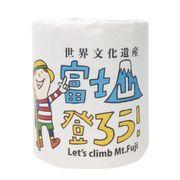 富士山登ろう!トイレットペーパー100個