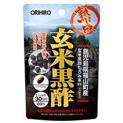 玄米黒酢カプセル