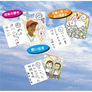 (値下げ)クラスカルタ用原稿用紙 50枚セット 2595【子ども向け・学校教材】【在庫限り】