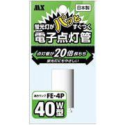 日本製 電子点灯管 FE-4P 1個入 MFE-N4P1P