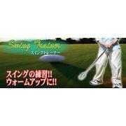 全長66cm 全体重量約886g ゴルフスウィングトレーナー
