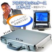 アルミによる軽量設計!パソコンも楽々入っちゃう♪ 薄型アルミアタッシュケースB4