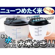 超ラクラク!水流式米とぎ器 1~3合用 ニュー つめたく米