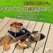 CAMELLWILL 持ち運びに便利な調理器具と食器がワンセットに  キャンピング鍋・食器 4点セット