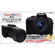 <カメラケース>Canon(キャノン) EOS Kiss X7i(EOS 700D) ダブルズームキット対応カメラケース