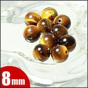 【粒売り】タイガーアイ(虎目石) 8mm玉【鑑別済み】