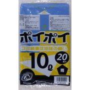 ●☆ ポリ袋10L(青) P-45502 厚0.025mm 20枚×60冊 1冊あたり92円(税抜) 07125