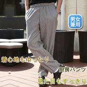 コックパンツ コックコート コック服 ズボン 男女兼用 ホテル 制服【820236】 MUCHU