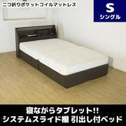寝ながらタブレット!!システムスライド棚 引出し付ベッド 二つ折りポケットコイルマットレス シングル ダ