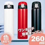 ★ボトル★260ml★3色★色指定可★保温★保冷★クラップ ワンタッチ栓スリムマグボトル260ml
